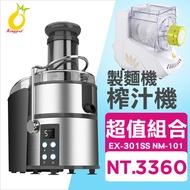 【鳳梨牌 kingpro】E世健康榨汁機-EX-301SS+麵條機-NM-101