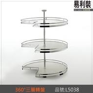 L5038 360度三層轉盤 轉角置物架 旋轉置衣架
