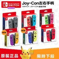 【新款特惠】NS原裝全新  Joy-Con左右手把 粉紅綠或紫橘/紫橙 保固一年 joycon/joy con控制器