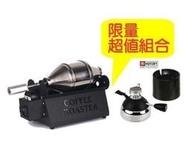 最低價衝評價@限量超值組合RT-200小鋼砲滾筒烘豆機+HOTERY迷你瓦斯爐HT-5015+防燙充氣座