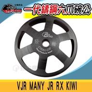 仕輪 一代鑄鋼六爪 碗公 傳動 後組 適用於 VJR MANY 110 125  JBUBU 魅力 機車 改裝