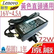 IBM 充電器(原廠)-16V/4.5A,72W,X20,X21,X22,X23,X24,X30,X31,X32,X40,X41,X40e,240x,02K5669,02K6491,Thinkpad R30,R31,R32,R40,Thinkpad R50,R50e,R51,R51e,R52,Thinkpad A20,A21,A22,A30,A31,Thinkpad X20,T20,Thinkpad 380,390,Thinkpad T30,T40,T41,T42,T43,Thinkpad X30