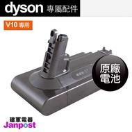 [建軍電器] Dyson V10 SV12 高品質原廠電池 V10全系列都可使用 absolute