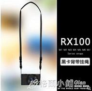 萬岡索尼黑卡DSC-RX100 RX100 M2 M3 M4 M5 M6M7相機掛繩肩帶背帶