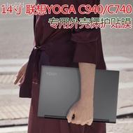 ✖✇14寸 聯想YOGA C940/C740 筆記本電腦外殼貼膜炫彩貼紙機身保護膜
