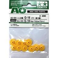 田宮 四驅車   AO-1041 G-18 黃色齒輪 後置車專用 #10312 10312