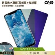 【愛瘋潮】99免運 QinD NOKIA 8.1/X7 抗藍光水凝膜(前紫膜+後綠膜) 保護貼 保護膜