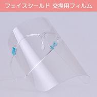 被采取供臉盾構交換使用的膠卷廚房臉席口罩護面具病毒對策 hananail