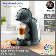 KRUPS เครื่องทำกาแฟแคปซูล Nescafe Dolce Gusto รุ่น Kp120866 Mini Me Black แรงดัน 15 บาร์  กำลังไฟ  1500 วัตต์ เครื่องชงกาแฟแคปซูล เครื่องชงกาแฟขนาดเล็ก