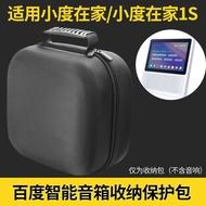 【新新賣場】適用小度在家NV5001音箱便攜收納盒 NV6001小度在家1S音響保護包