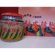 花蓮名產-金品醬園-茶油剝皮辣椒/紅蓋(中辣)/金蓋(小辣)