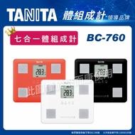 來而康 TANITA 百利達 體組成計 BC-760 七合一體組成計 顏色隨機出貨