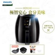【飛利浦 PHILIPS】歐洲進口頂級數位觸控式健康氣炸鍋(HD9240/93)-加送煎烤盤+烘烤鍋+食譜書+噴油罐