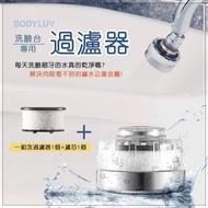【BODYLUV】洗臉台過濾器 有試著拆下水龍頭看看裡面嗎? 老舊排管多腐蝕情況,比想像中更要骯髒。 每天洗臉刷牙的水真