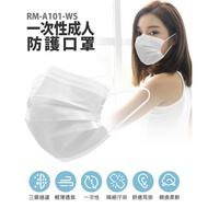 現貨 RM-A101-WS 一次性防護成人口罩 50入/包 3層過濾 熔噴布 高效隔離汙染 (非醫療)