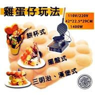 電力式瓦斯古早味復古風味雞蛋糕香港雞蛋仔 機