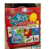 二手 華碩文化  ㄅㄆㄇ拼音學習寶盒 + 點讀筆