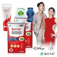 【burner 船井倍熱】健字號極纖錠30日美體曲線組(快速)
