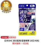 【日本DHC】 速攻藍莓 藍莓精華 20日/40粒 維他命 B群 C群 綜合維他命 薏仁精華 蜂王乳 大豆精華 膠原蛋白