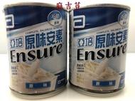 亞培安素均衡營養配方原味不甜237ml/250大卡奶素可用似雀巢愛速康均康