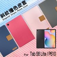 SAMSUNG 三星 Galaxy Tab S6 Lite 10.4吋 SM-P610 SM-P615 精彩款 平板斜紋撞色皮套 可立式 側掀 側翻 皮套 插卡 保護套 平板套