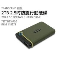 TRANSCEND創見 2TB 2.5吋防震行動硬碟-吉兒好市多COSTCO代購