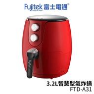 日本富士電通智慧型氣炸鍋 FTD-A31【現貨】 舊機換新機(不限品牌)可再折價1000元