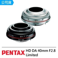【PENTAX】HD DA 40mm F2.8 Limited(公司貨)