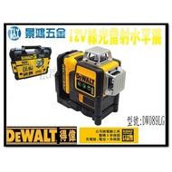 宜昌(景鴻) 公司貨 得偉 DEWALT DW089LG 12V 充電式 綠光雷射水平儀 單電池組 含稅價