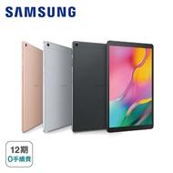 【Samsung】Galaxy Tab A 2019 10.1吋 LTE 3G/32G (T515)※加贈(HC保貼)