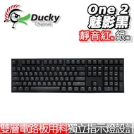 【hd數位3c】Ducky One 2 魅影黑 機械式鍵盤/有線/銀軸/中文/PBT/Type-C(DKON1808-PTWPDAABW)