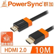 【PowerSync 群加】HDMI 2.0版3D數位高清影音傳輸線/10m(H2GBR0100)