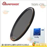 送拭鏡筆 免運 SUNPOWER TOP1 HDMC CPL 95mm 95 航太鋁合金 防潑水 鏡片濾鏡 偏光鏡 湧蓮公司貨 台灣製