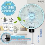 勳風 14吋旋風式DC扇涼風扇/掛扇/壁扇(BHF-S6008)行動電源/無段微調
