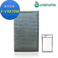 Original Life適用Panasonic:F-VXK70W 可水洗超淨化清淨機濾網