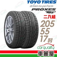 【TOYO】PROXES TR1 溼地操控性輪胎_二入組_205/55/17