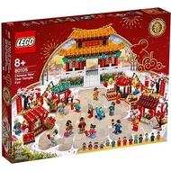 LEGO 樂高- LT80105新年廟會