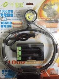 台灣之光 千里眼8W魚光頭燈 台灣製造 近遠光可調 1000流明 漁船燈專用 釣魚燈 超越3L2 3T6 5L2