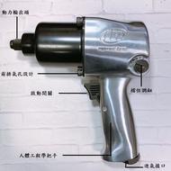 美國 IR 氣動板手 汽車維修工業用