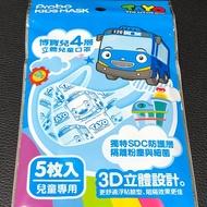 🔥現貨《快潔適》博寶兒TAYO汽車兒童口罩(5-10歲)