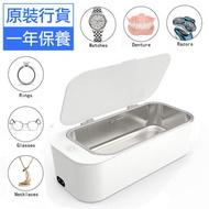 i-Frontier - 超聲波 清洗機 眼鏡清洗器 (白色)
