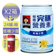桂格完膳營養素 香草 低糖少甜 250ml*24罐*2箱