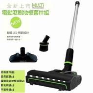 現貨超低價!!免運!英國 Gtech 小綠 Multi Plus 電動滾刷地板套件組(郵寄!不提供超取)