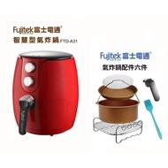 富士電通 Fujitek 3.2L 智慧型氣炸鍋 FTD-A31 送配件六件組