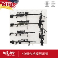 4D model gun mode frame 4 pieces 1/6 soldier weapon display rack can decompose combination toysbaby toys