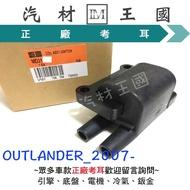 【LM汽材王國】 考耳 OUTLANDER 3.0 2007年後 正廠 原廠 高壓線圈 點火線圈 三菱