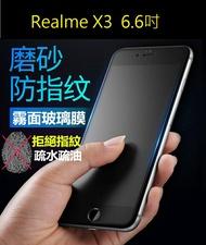 【霧面磨砂滿膠】Realme X3  6.6吋 滿版全膠黑色 鋼化玻璃 抗指紋