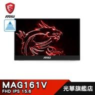 【MSI 微星】 MAG161V Optix 16吋 攜帶式 螢幕 Type-C mini HDMI 內建喇叭