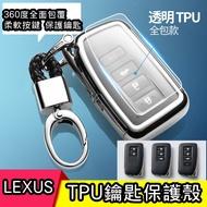 【叛逆】LEXUS 凌志 鑰匙殼 TPU 鑰匙 鑰匙皮套 鑰匙包UX CT NX ES IS GS RX NX RC