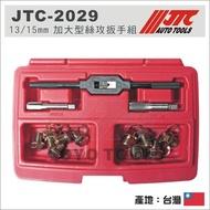 【YOYO 汽車工具】JTC-2029 13 15 mm 加大型絲攻扳手組 油底殼 螺絲攻 絲攻板手組 M13 M15